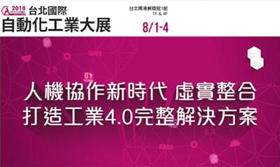 2018 台北國際自動化工業大展